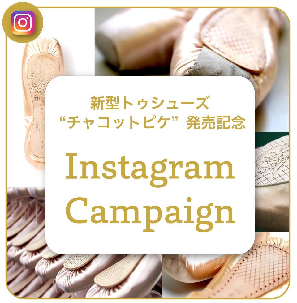 campaign_pique_sp-1.jpg