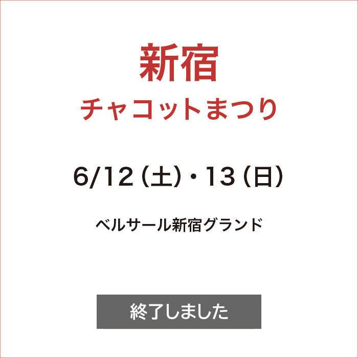 chacott_fes_shinjuku_end_jpg.jpg