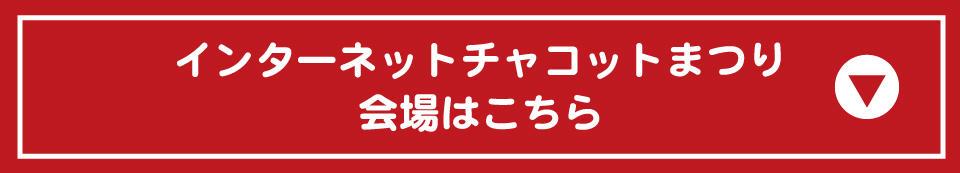 chacottmatsuri_960_173_button.jpg