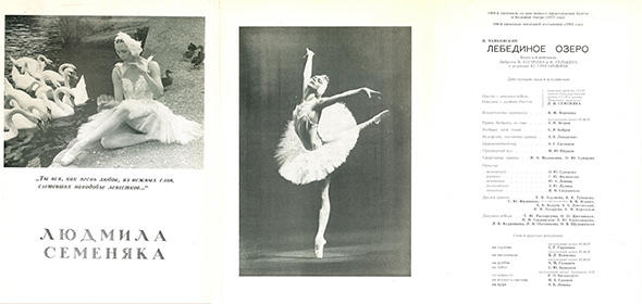 リュドミーラ・セメニヤカ『白鳥の湖』プログラム (PR-666-HP)