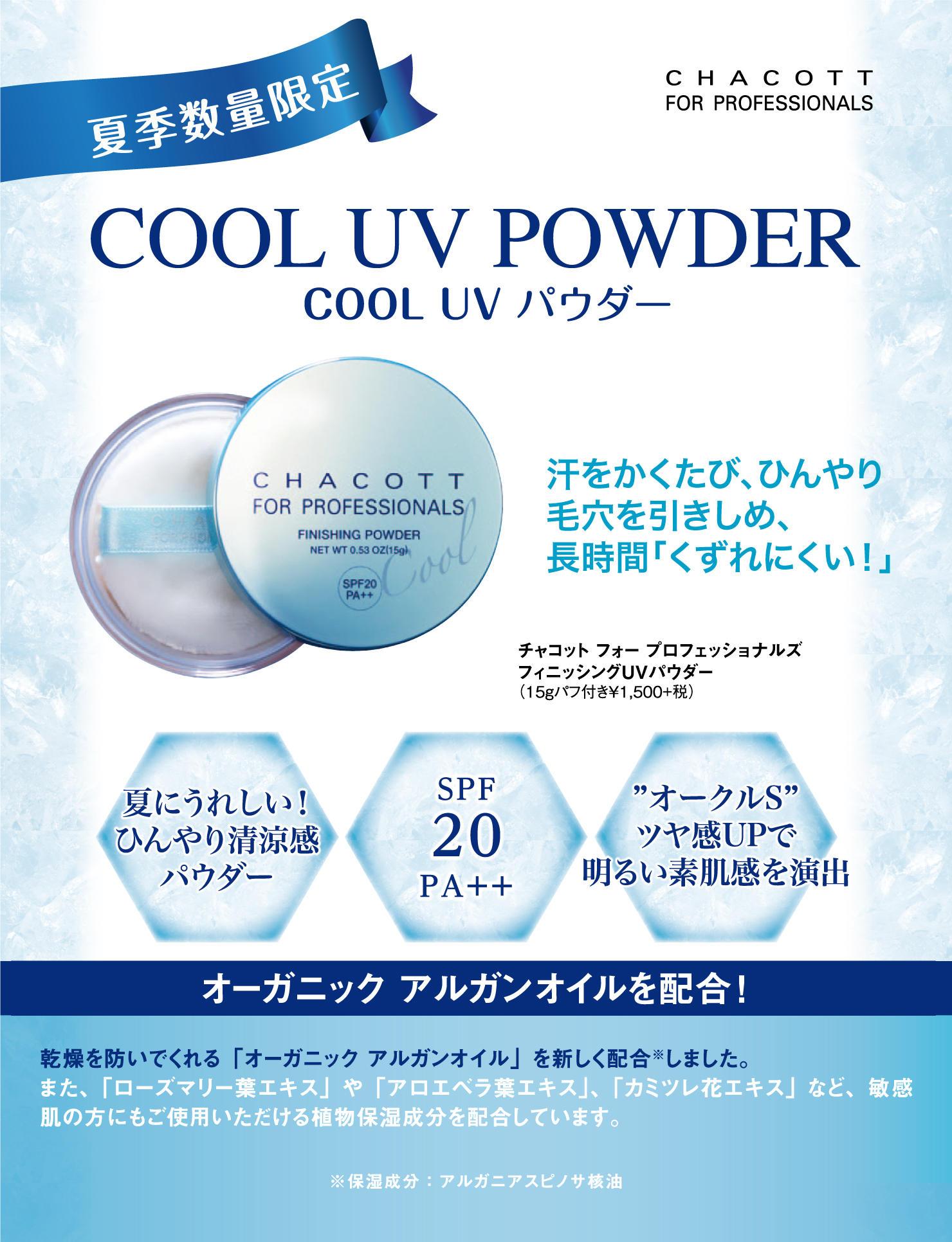 cool_powder-1480_.jpg