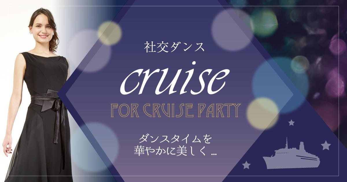 crp_ballroom_cruise_1200-630.jpg