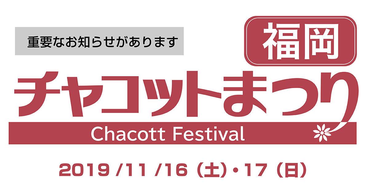 chacott_fes_fukuoka_1200.jpg