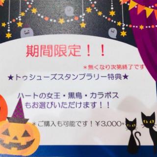 eye_funabashi_halloween_181005.JPG