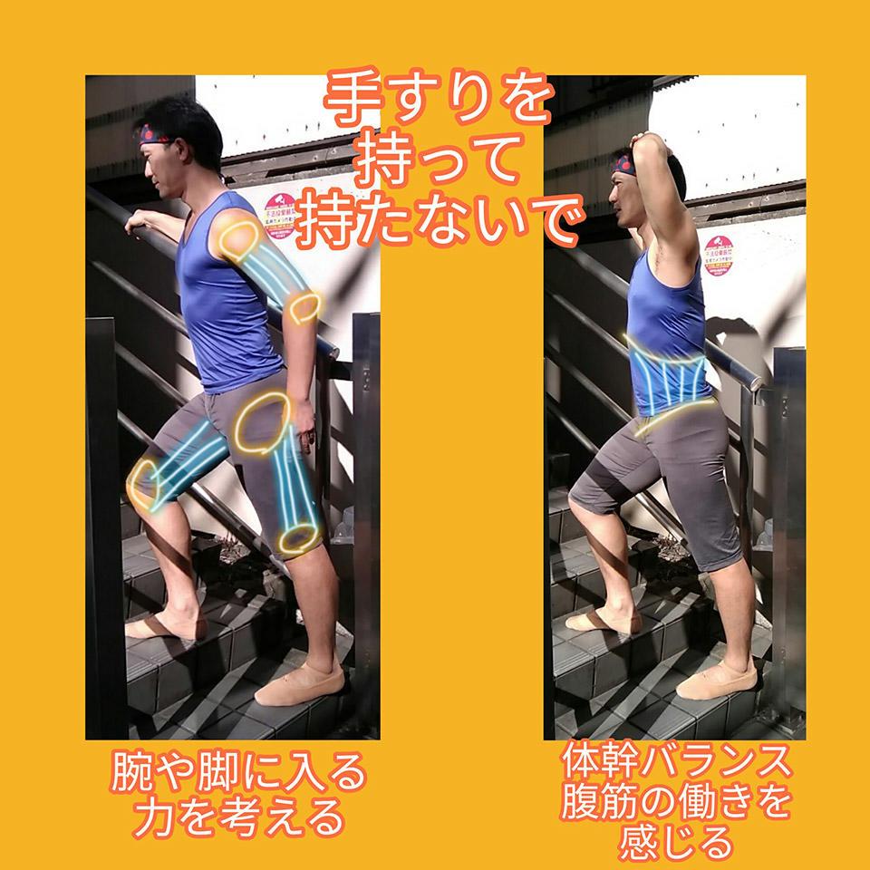 e手すりを持って持たないで階段.jpg