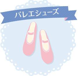 fig_intro_balletshoes.jpg