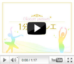 first_ballet_1minit_ballet_movie_a.jpg