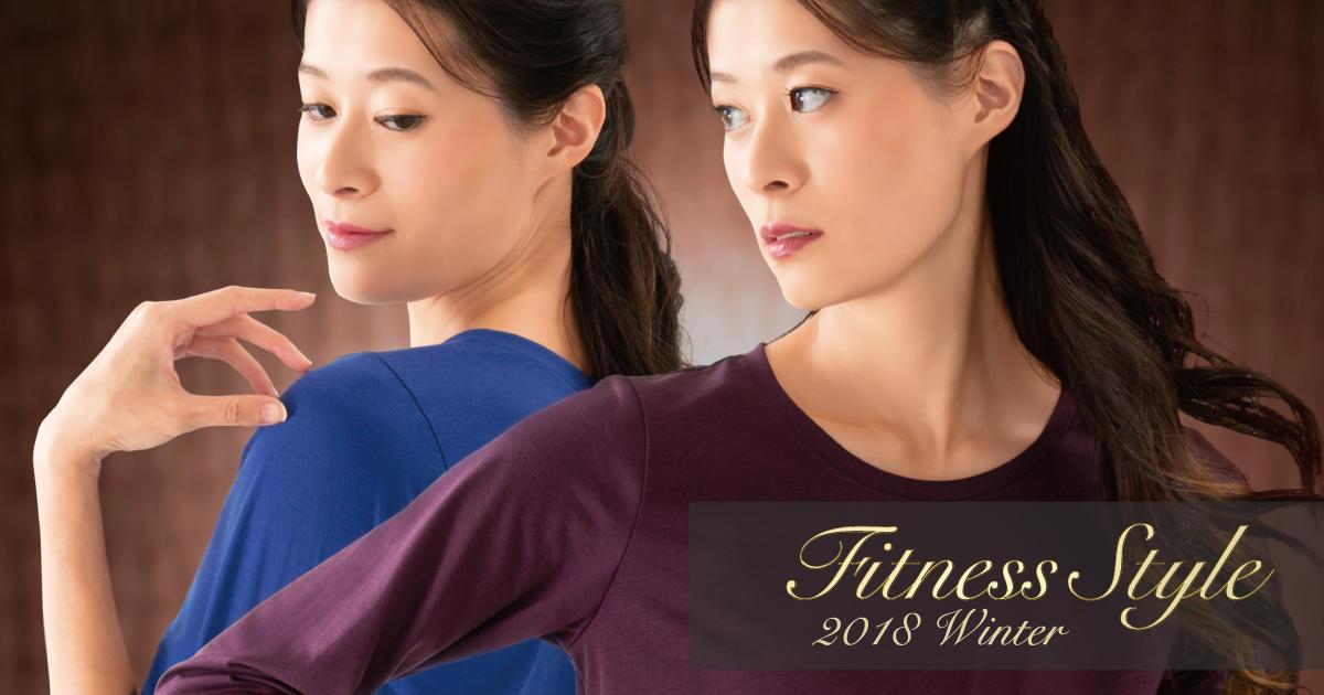 fitness_style2018w_1200.jpg