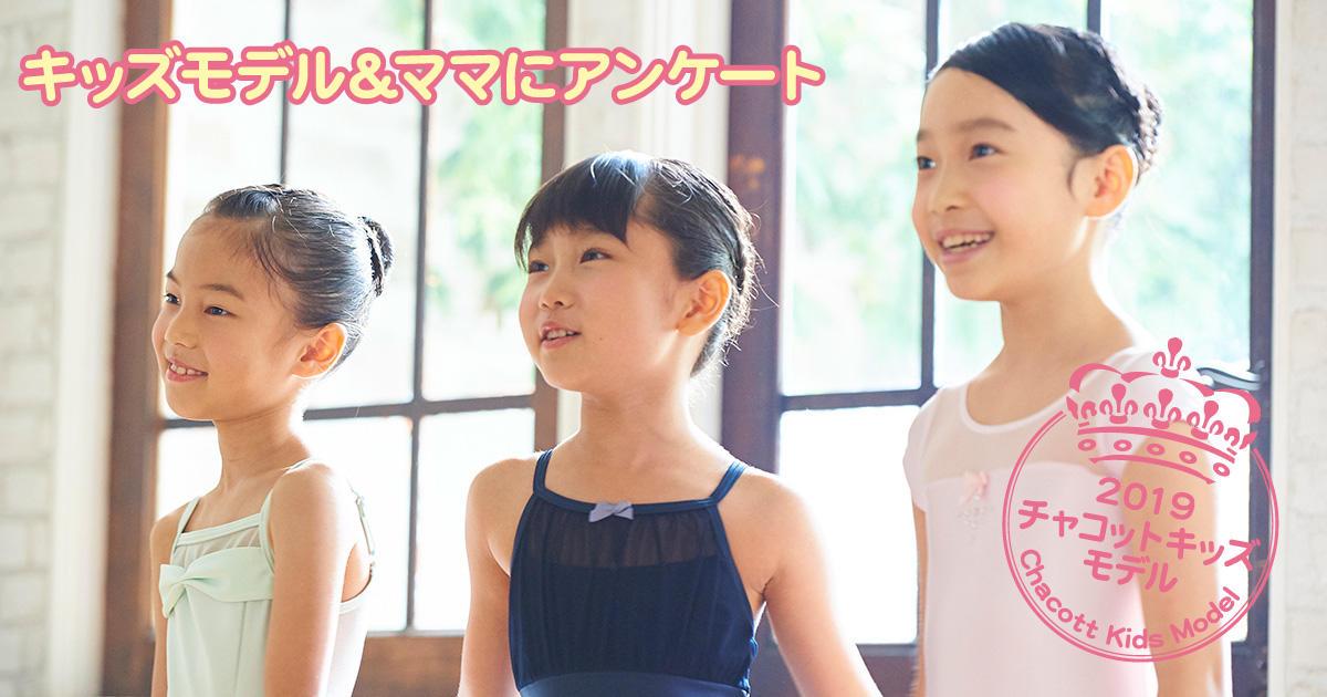 kids_model_1018_ogp.jpg