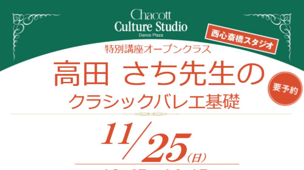 nishishinsaibashiS_takada_181031.jpg