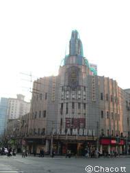 パラマウント・ホール(百楽門)