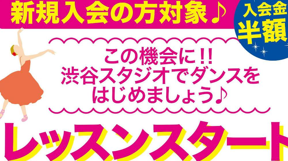 shibuyaS_start_181022.jpg