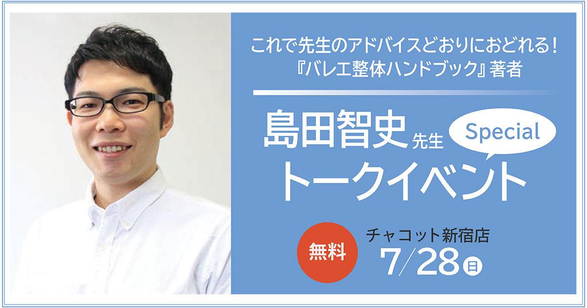 shimadasatosi_event_shinjuku1200.jpg