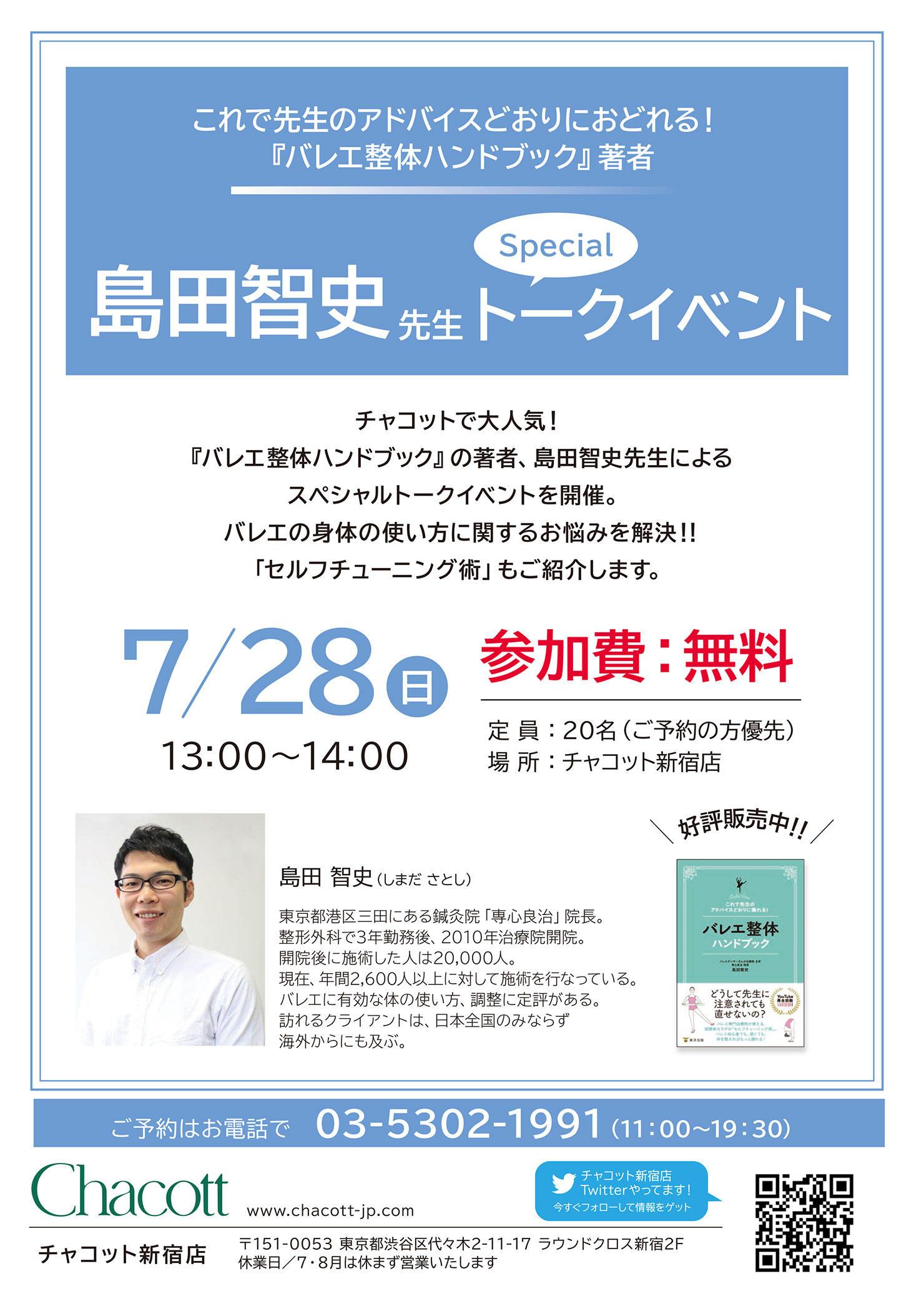 shimadasatosi_event_shinjuku_pop.jpg