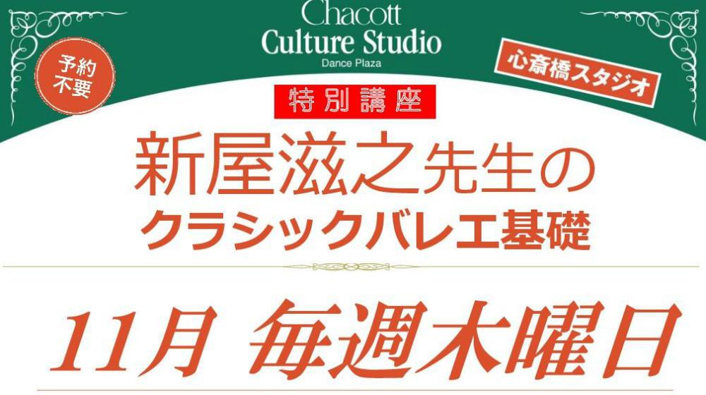 shinsaibashiS_niya_181026.jpg