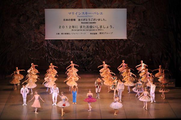 マリインスキー・バレエ「オールスター・ガラ」 2009年12月11日 東京文化会館 (C)瀬戸秀美