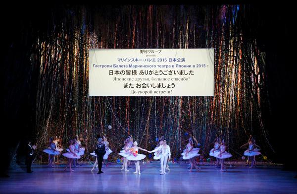 マリインスキー・バレエ団訪日公演カーテンコール