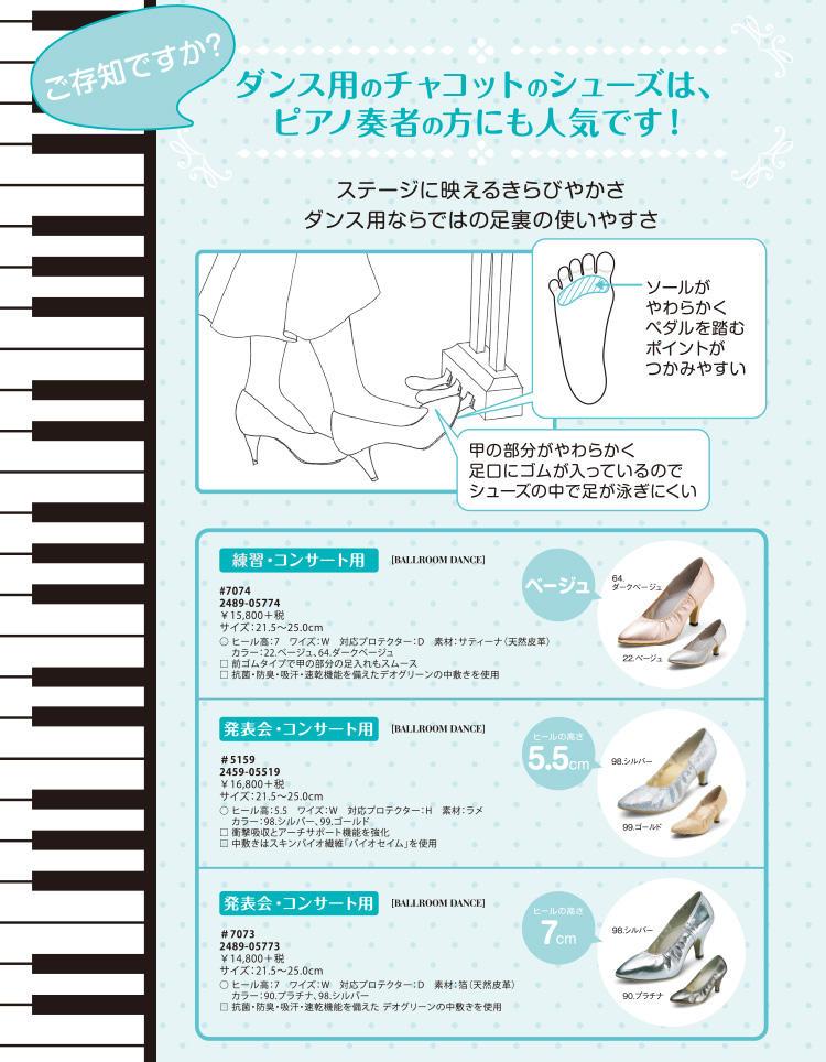 ピアノ シューズ.jpg