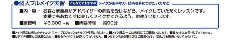 個人フルメイク実習 料金.jpg