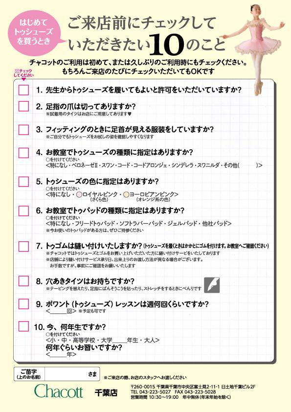 千葉店 10のこと.jpg