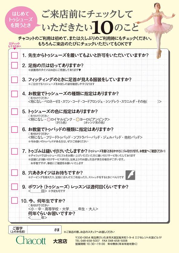 大宮店 10のこと.jpg