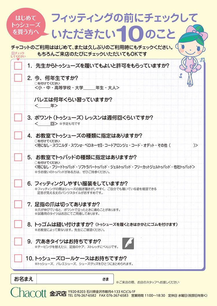 金沢店 10のこと.jpg
