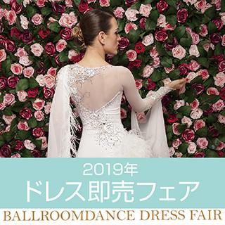 2019年ドレス即売フェア