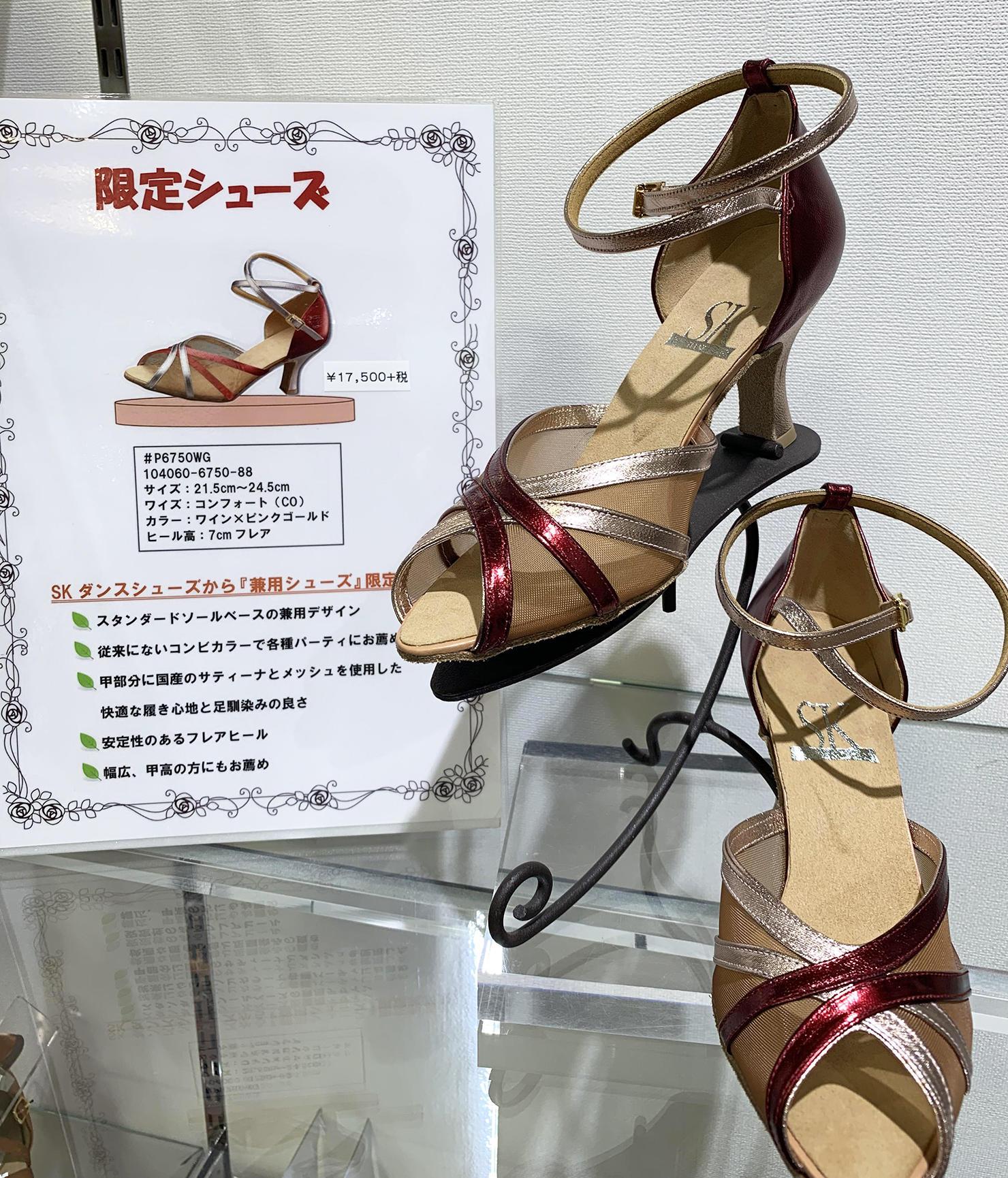 0125_skdanceshoes_nagoya02.jpg