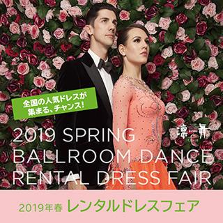 2019年春レンタルドレスフェア