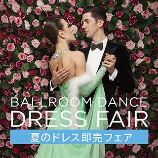 夏のドレス即売フェア<ボールルーム(社交)ダンス>