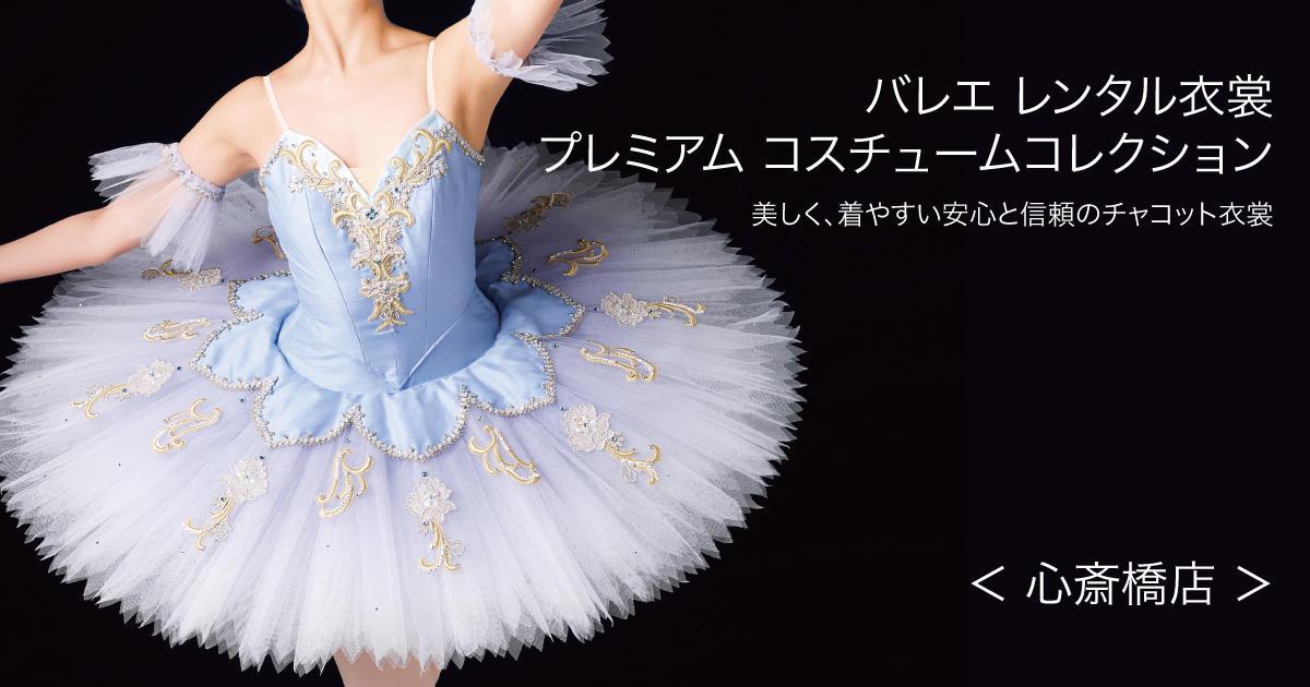 バレエレンタル衣裳-プレミアムコスチュームコレクション