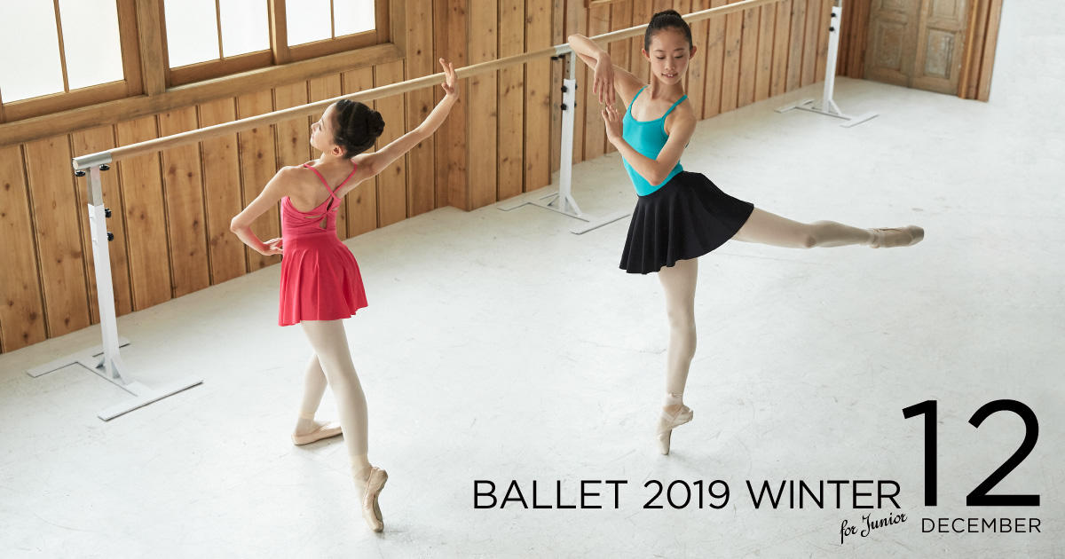 BALLET 2019 WINTER for Junior 12月の新作入荷中!