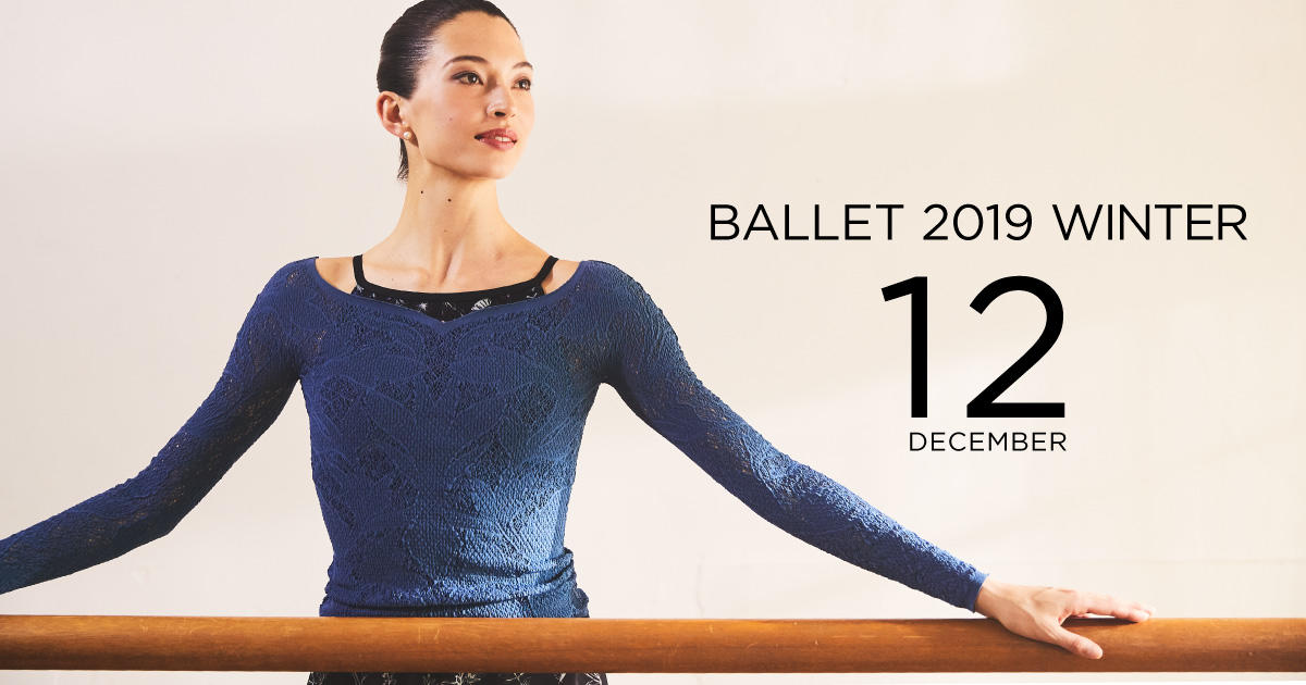 BALLET 2019 WINTER for Ladies 12月の新作入荷中!