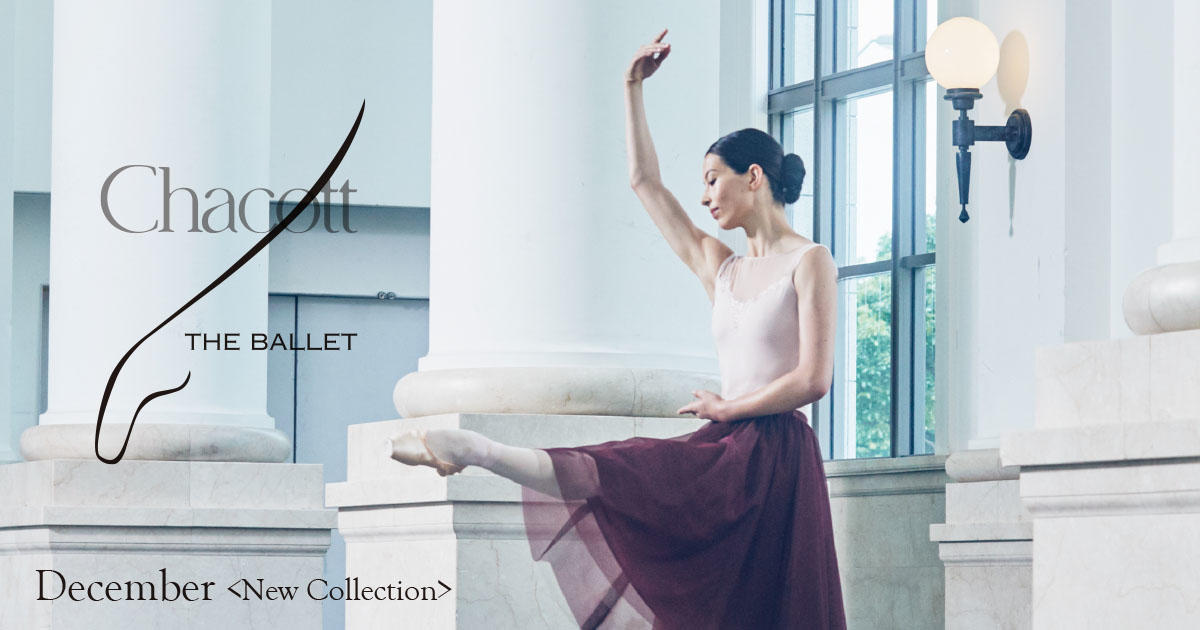 THE BALLET 2018 December バレエ 12月コレクション