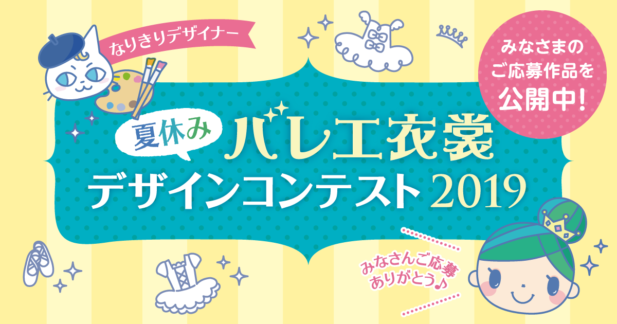 【作品公開中!】バレエ衣裳デザインコンテスト2019