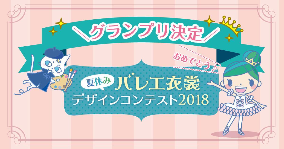 【グランプリ決定!】夏休みイベント⭐︎バレエ衣裳デザインコンテスト2018