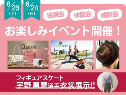 新宿チャコットまつりのお買い物後はチャコット新宿店へGo!