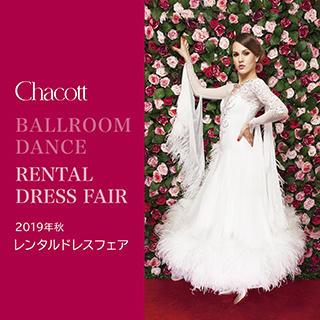 ★人気のドレスが集まるチャンス★2019年秋『レンタルドレスフェア』