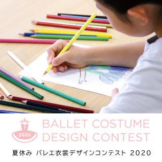 夏休みバレエ衣裳デザインコンテスト2020