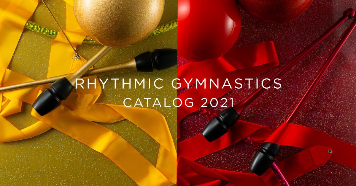 【新体操カタログ 2021】Webカタログでご覧いただけます