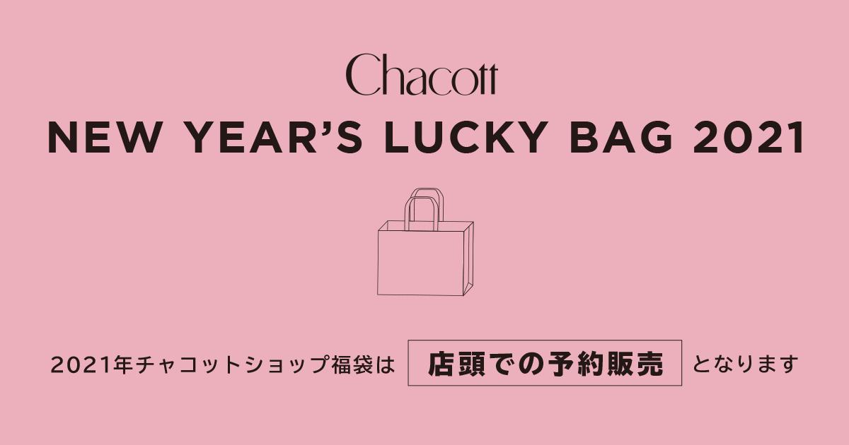 【予約販売】2021年チャコット ショップ福袋