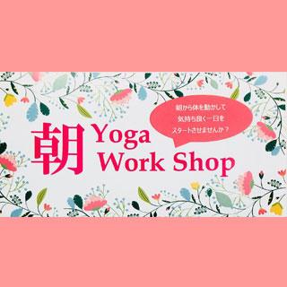 朝Yoga Work Shop のお知らせ