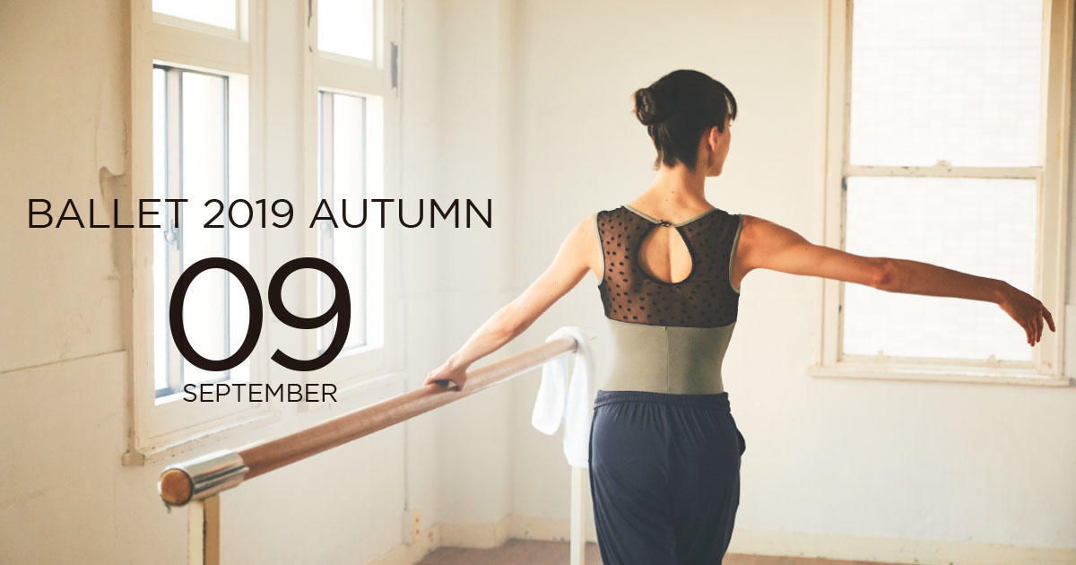 BALLET 2019 AUTUMN for Ladies 9月の新作入荷中!