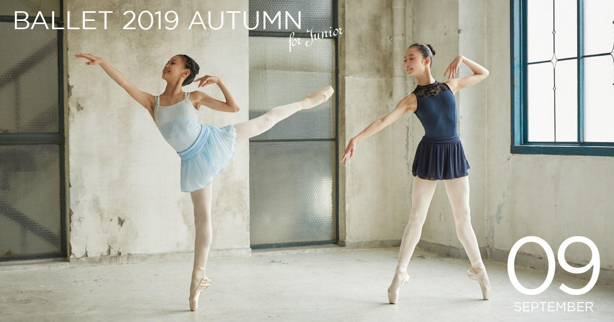 BALLET 2019 AUTUMN for Junior 9月の新作入荷中!