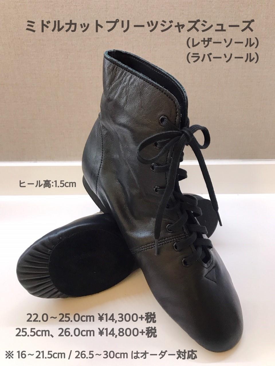 ブログ用ミドルカットプリーツシャズシューズ.jpg