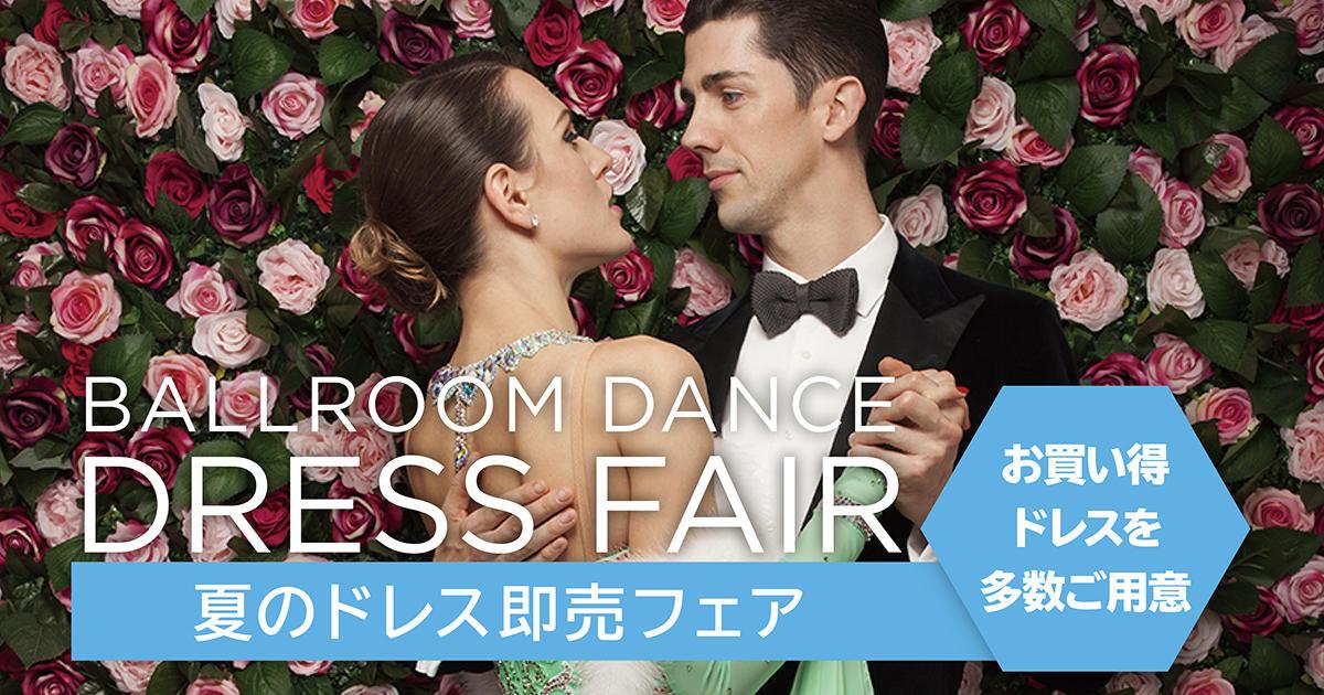 お買い得ドレスを多数ご用意!夏のドレス即売フェア<ボールルーム(社交)ダンス>