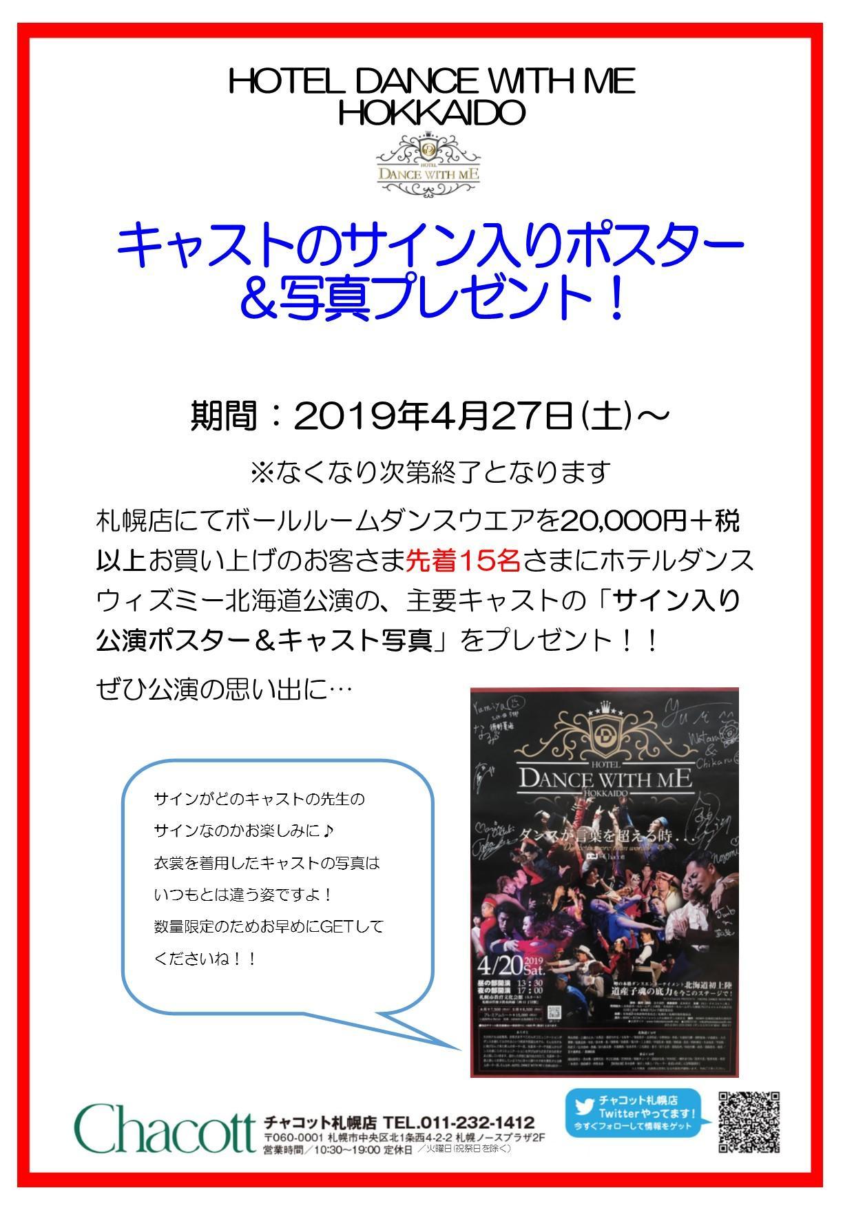ホテルダンスウィズミー サイン入りポスター&写真プレゼント!