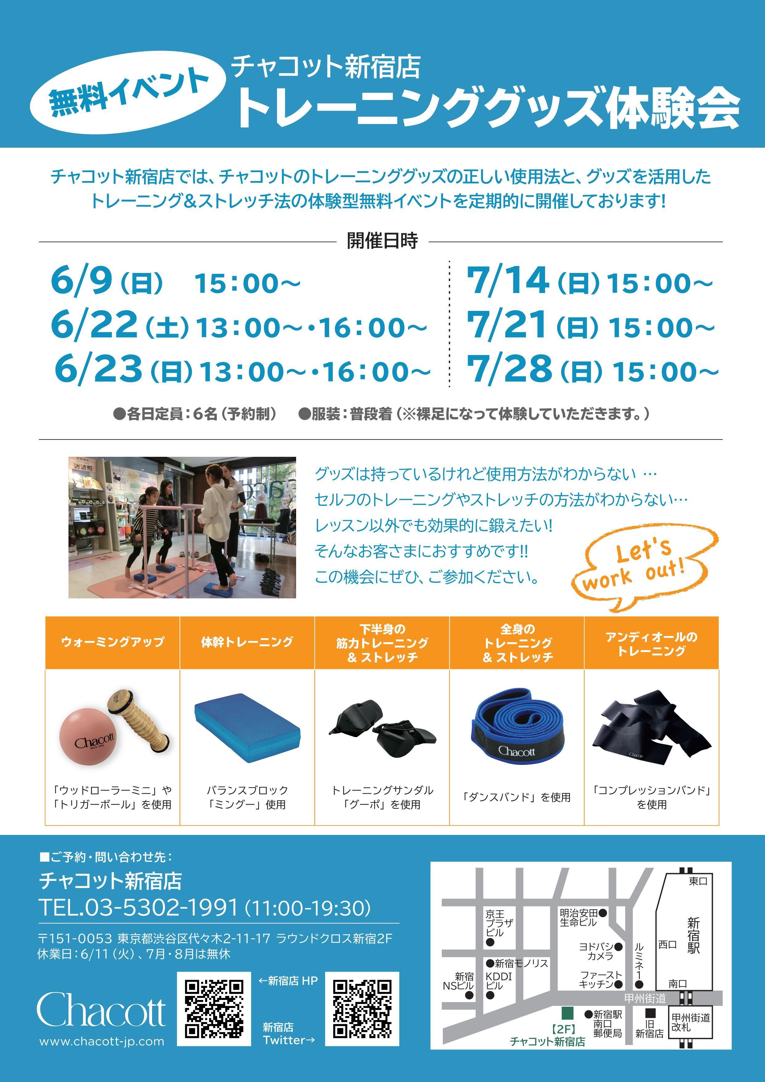 トレーニンググッズ無料体験会を開催いたします!!!