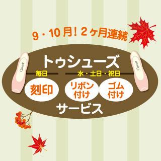 9・10月 トゥシューズゴム・リボン・刻印サービスDay