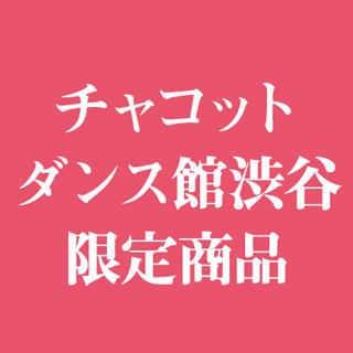 <ダンス館渋谷限定商品発売中>Party Collection 2019 Autumn Winter